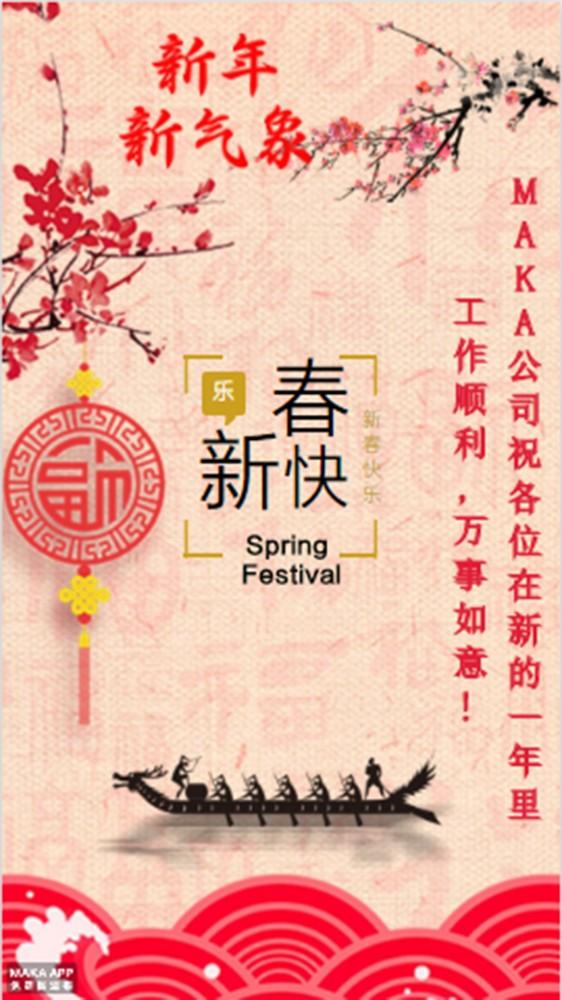 春节祝福  公司祝福