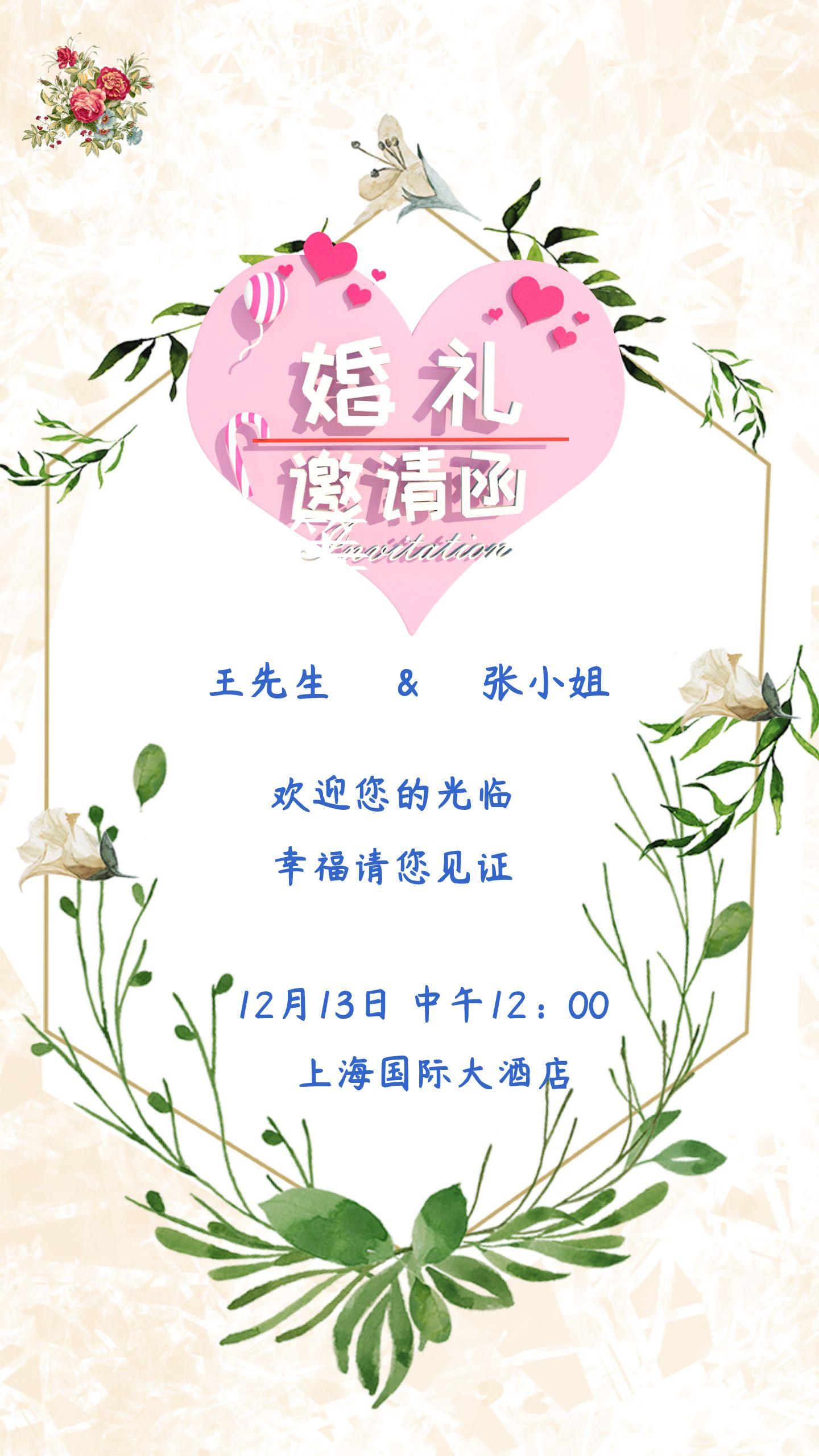 清新文艺婚礼邀请函海报
