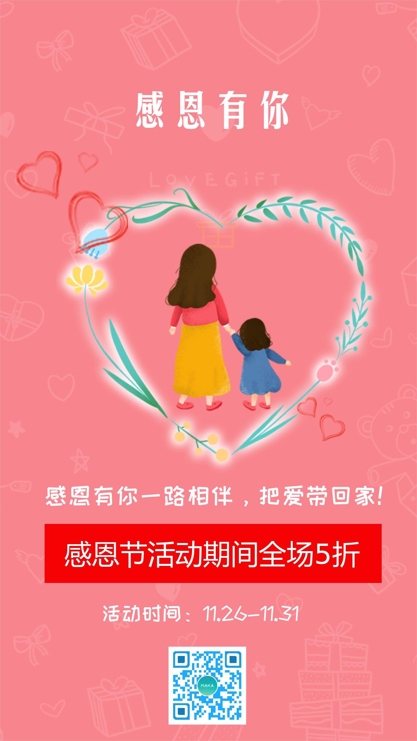 简约卡通感恩节促销活动宣传海报