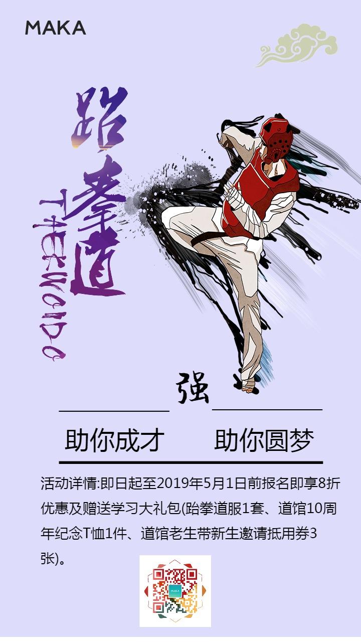 大气中国风跆拳道招生宣传海报