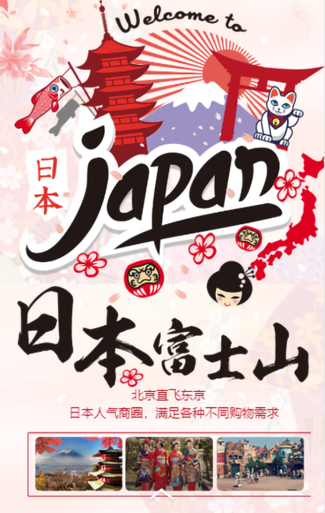 日本旅游富士山之旅