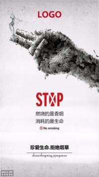公益宣传海报