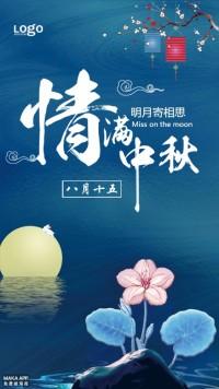 中秋节抒情单页