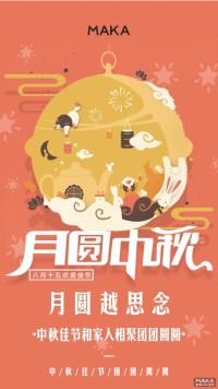 中秋节贺卡
