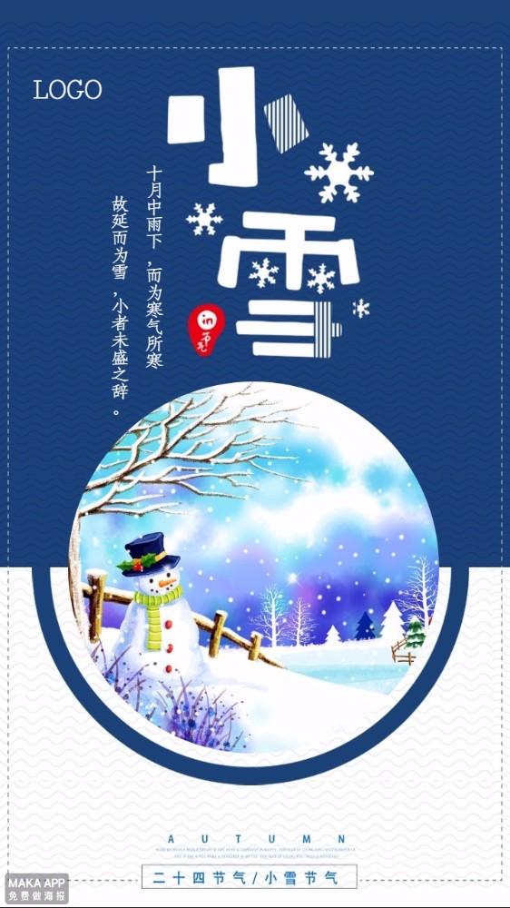 小雪/二十四节气