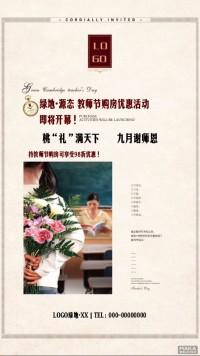 教师节企业宣传和海报