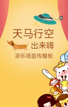 欢乐游乐场宣传模板