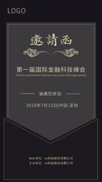 黑金高端大气简洁邀请函企业峰会邀请函