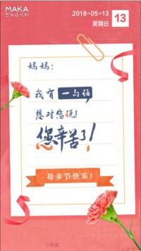 妈妈我想对你说 母亲节送祝福宣传  简约温馨母亲节祝福贺卡相册