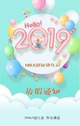 可爱卡通清新幼儿园|早教中心|培训机构|小饭桌|亲子乐园2019春节放假通知