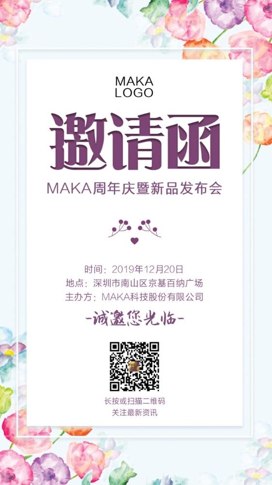 淡雅清新手绘水彩花朵时尚活动简约高端邀请函周年庆新品发布会