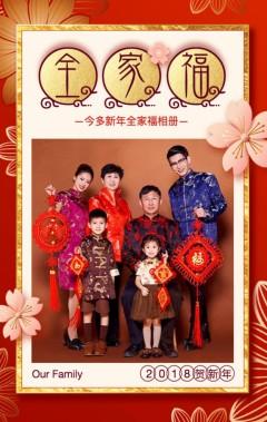 新年全家福相册中国风红金高端创意相册家庭聚会留影