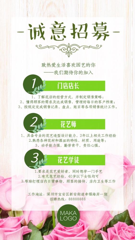 小清新招聘海报花店招募销售招聘服务员招聘