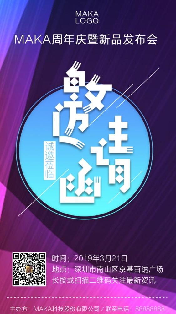炫彩时尚邀请函高端大气周年庆新品发布会演讲讲座演出活动