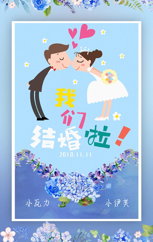 梦幻清新森系水彩插画时尚简约高端婚礼结婚喜帖请柬邀请函