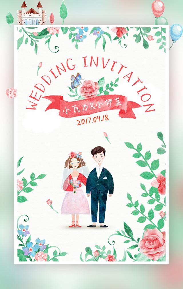 童话城堡 小清新卡通插画粉色花朵婚礼邀请函 梦幻温馨浪漫婚礼