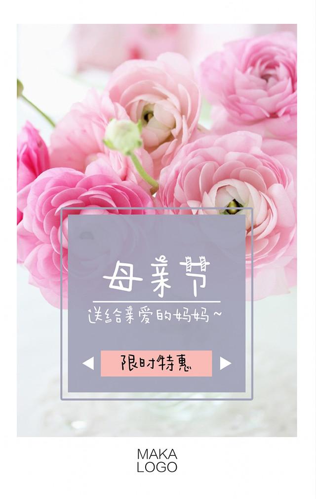 亲爱的麻麻节日快乐 花店母亲节活动
