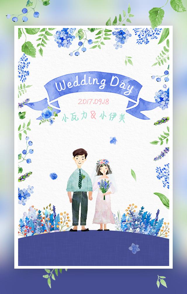 蓝莓庄园 可爱浆果插画手绘婚礼邀请函