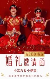 快闪轻奢红金婚礼邀请函中国风时尚中式喜庆结婚请柬