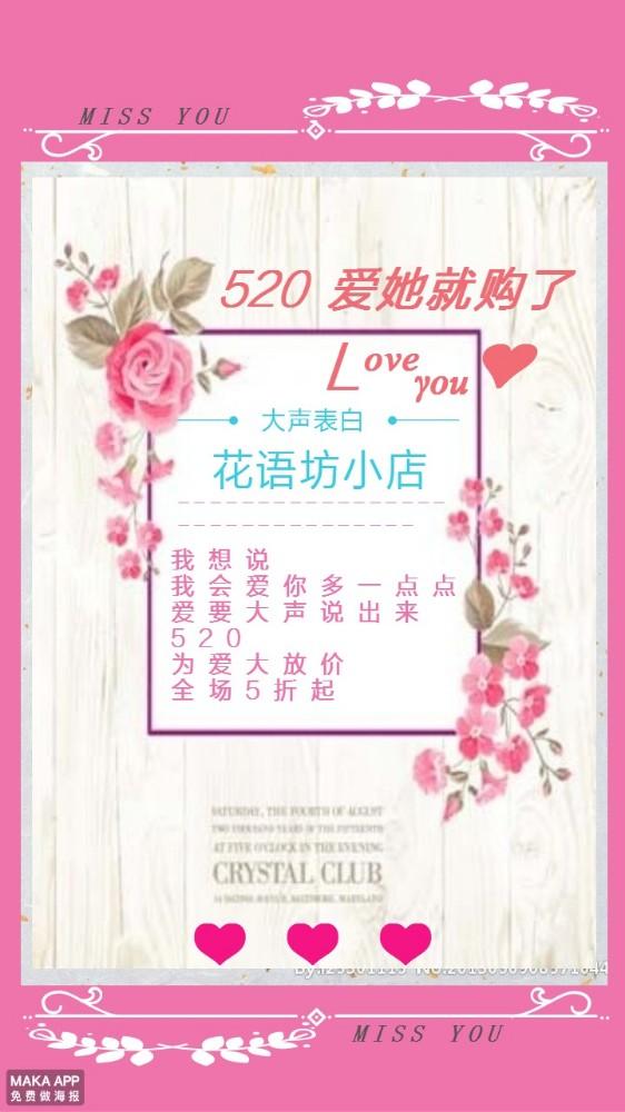 520表白节大声说爱你
