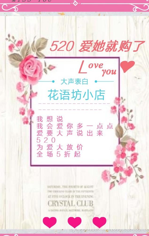 浪漫清新文艺520表白日优惠活动