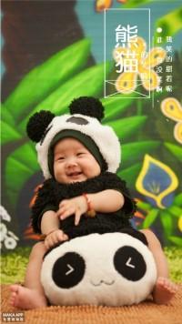 我是爱笑的小熊猫