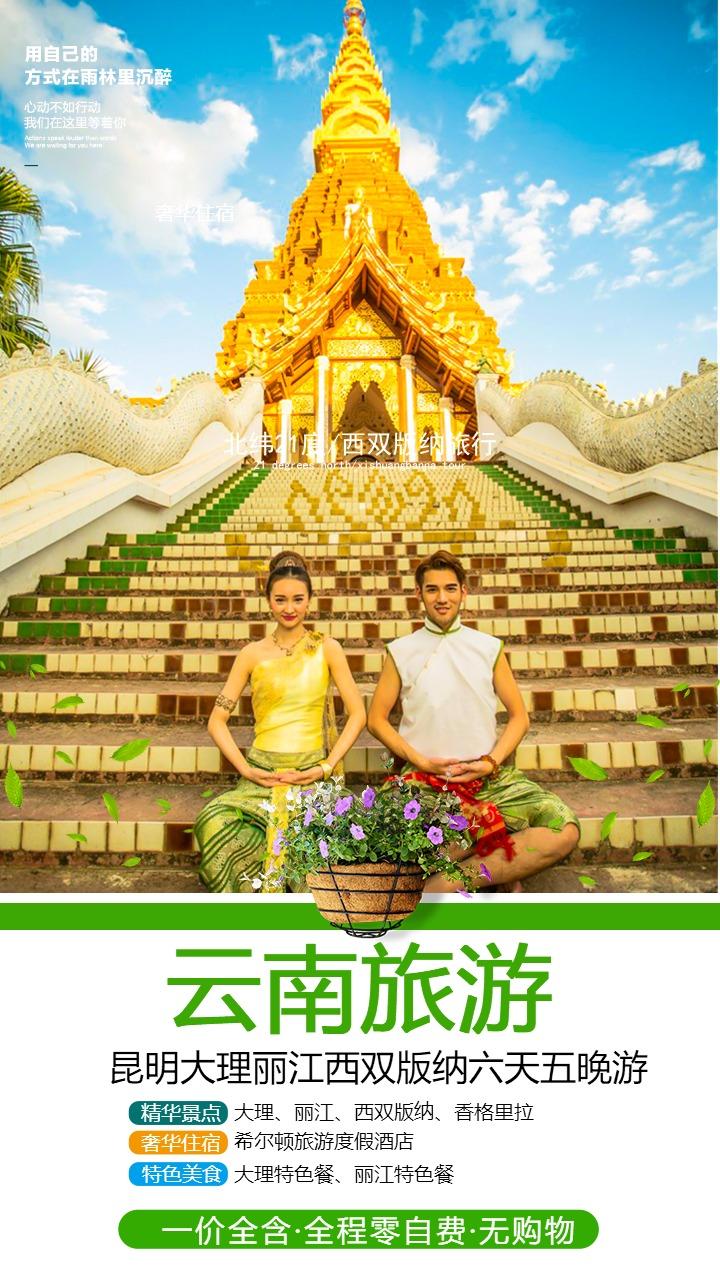 云南昆明大理丽江西双版纳旅游宣传海报