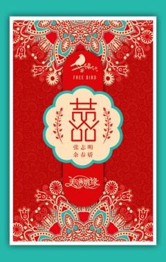 中式婚礼请柬、邀请函