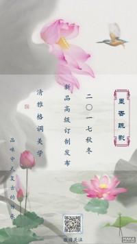 个人品牌高级定制中国风海报