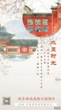东方古典服饰新品订制海报