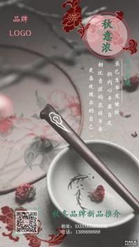 东方雅品秋冬新品推介海报