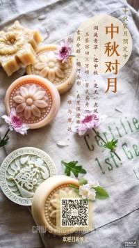 中秋特色月饼预定海报