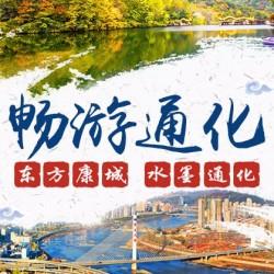 自然美景、纯净空气、善良人们、悠久文化,通化山城,期待世界各地游人的探寻。
