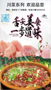 川菜系列海报