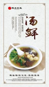 鸭血粉丝餐厅新品宣传海报