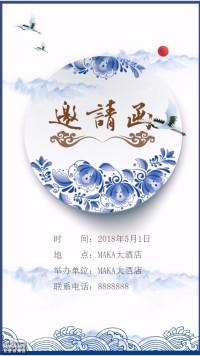 中国风青花瓷唯美邀请函