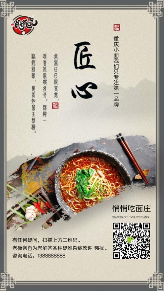 中国风-重庆风味面馆开业宣传