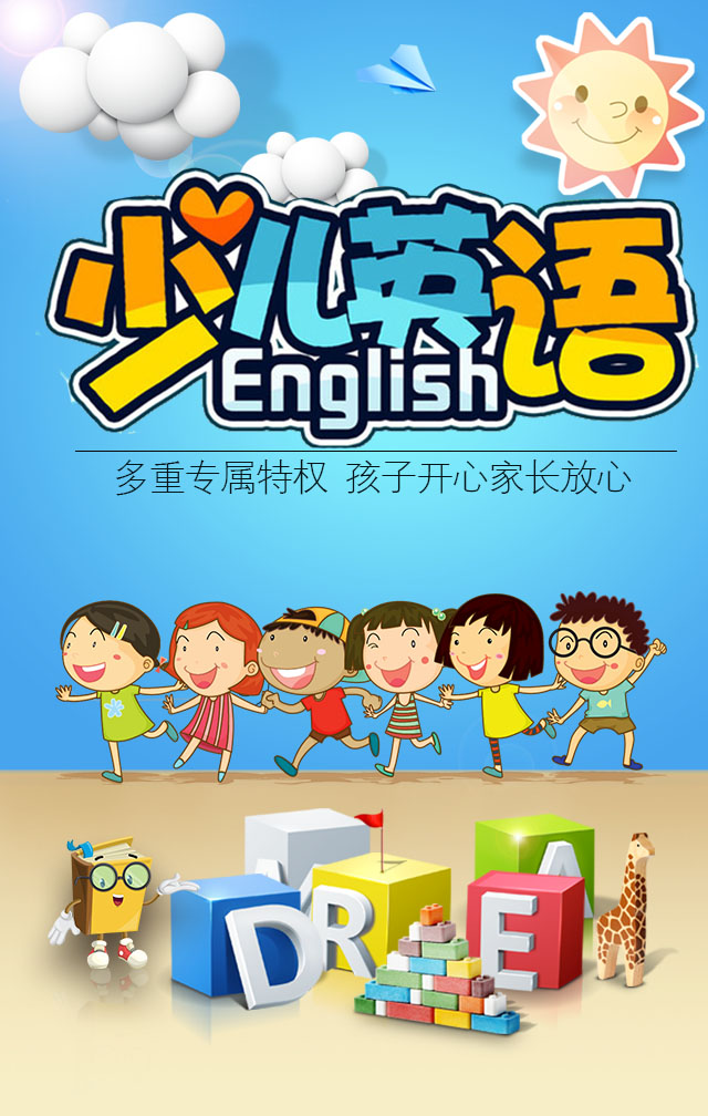 少儿英语培训班宣传