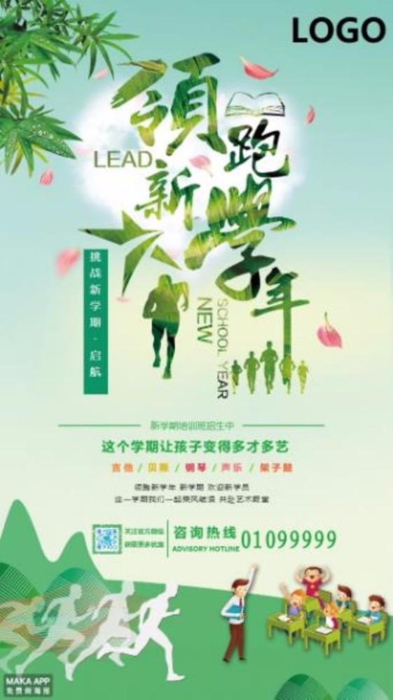 清新新学年培训教育课程海报设计