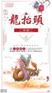 简约红色写意山水二月二龙抬头节日海报