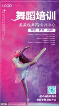 大气时尚舞蹈培训招生宣传海报