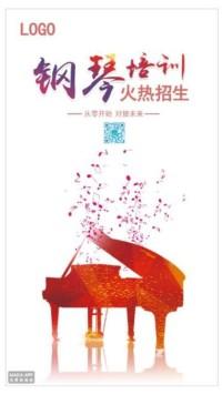 课外班培训钢琴培训班招生宣传海报