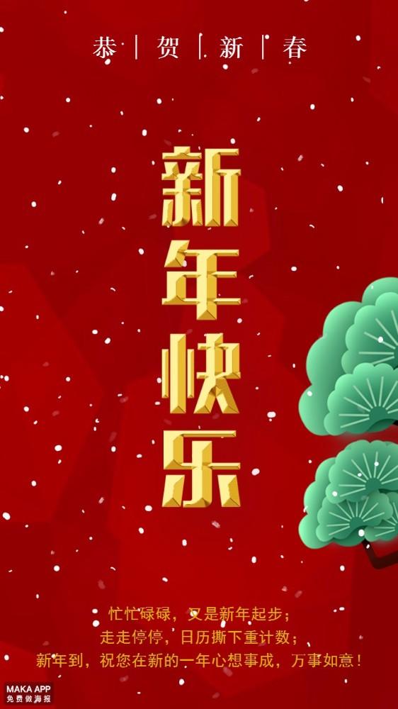2018 新年快乐  新春快乐 新年祝福 新年快乐