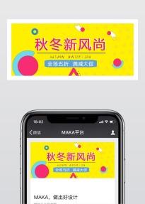 秋冬新品促销微信公众号封面头图