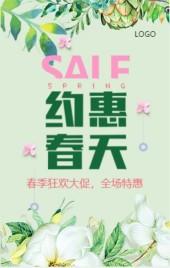 约惠春天春季商品促销绿色花卉清新森系文艺风促销宣传H5模板