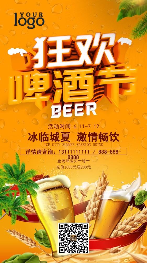 俄罗斯世界杯 啤酒节 酒吧 KTV 畅饮 看球 夜宵 促销