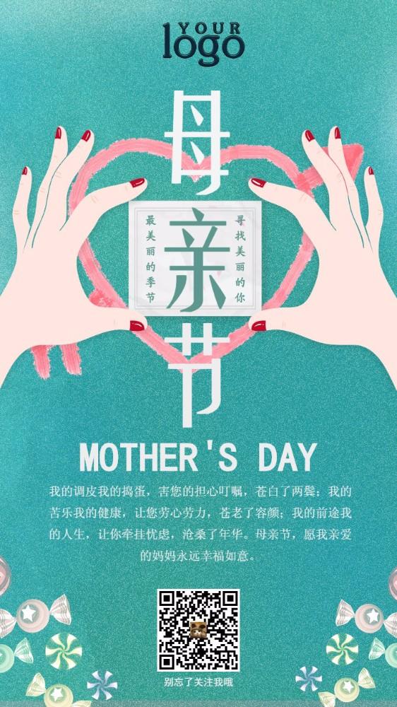 母亲节 母亲节贺卡 感恩母亲节 母亲节快乐 母亲节祝福 感恩 母亲节推广 母亲节