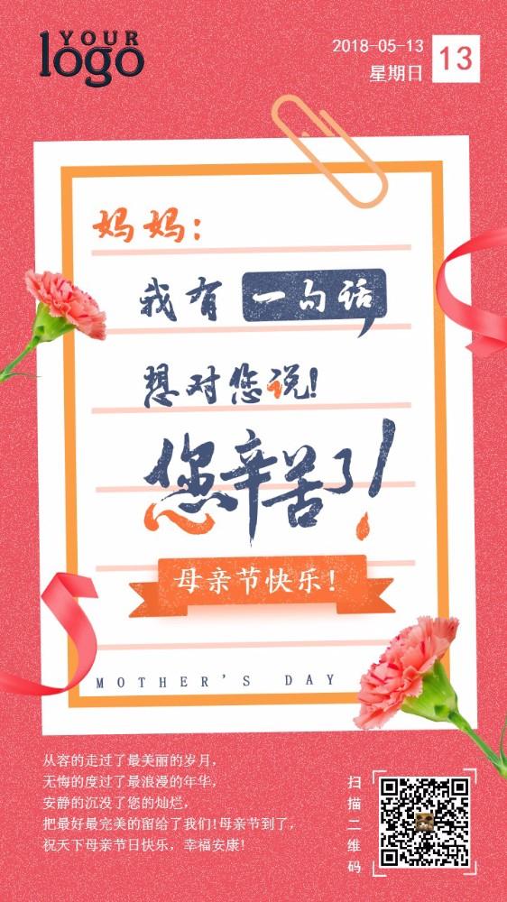 母亲节 宣传 母亲节海报 感恩母亲节 母亲节祝福 母亲节推广