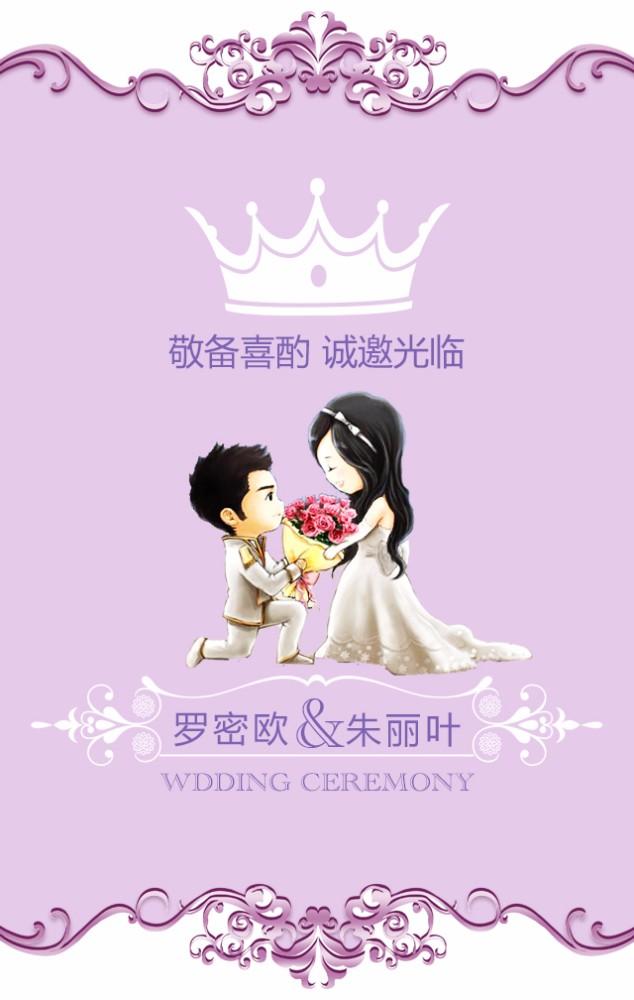 浪漫浅紫色婚礼邀请函 婚礼请柬 欧式婚礼邀请函 婚礼请帖 喜帖