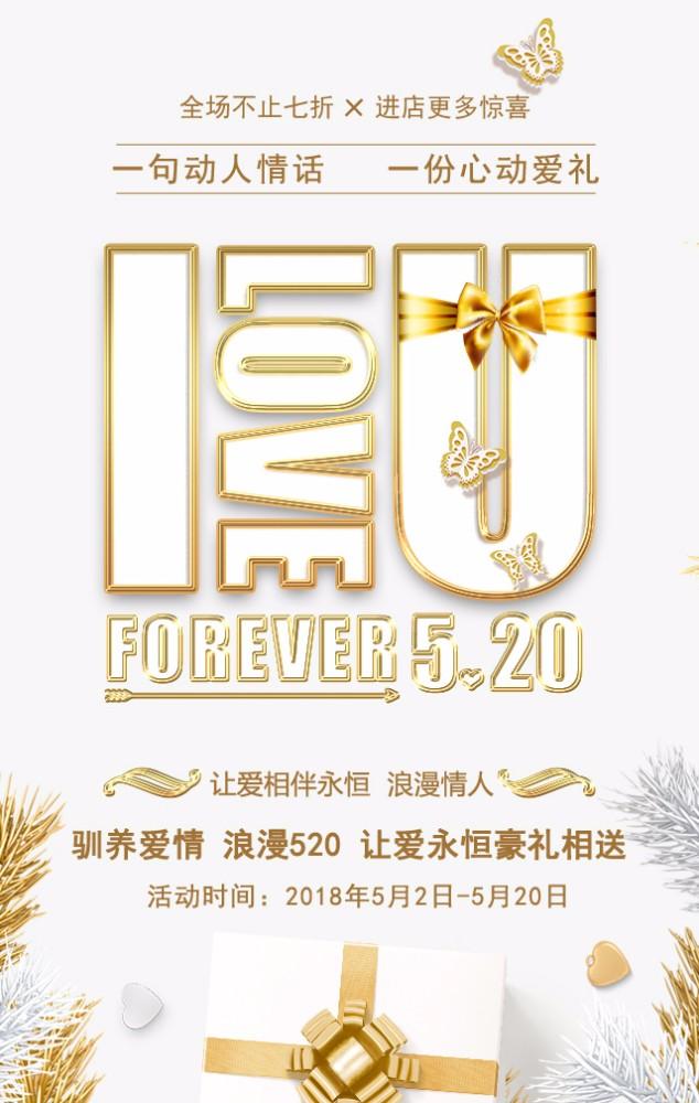高端520促销模板 520促销 520情人节 520爱 店铺促销  企业通用